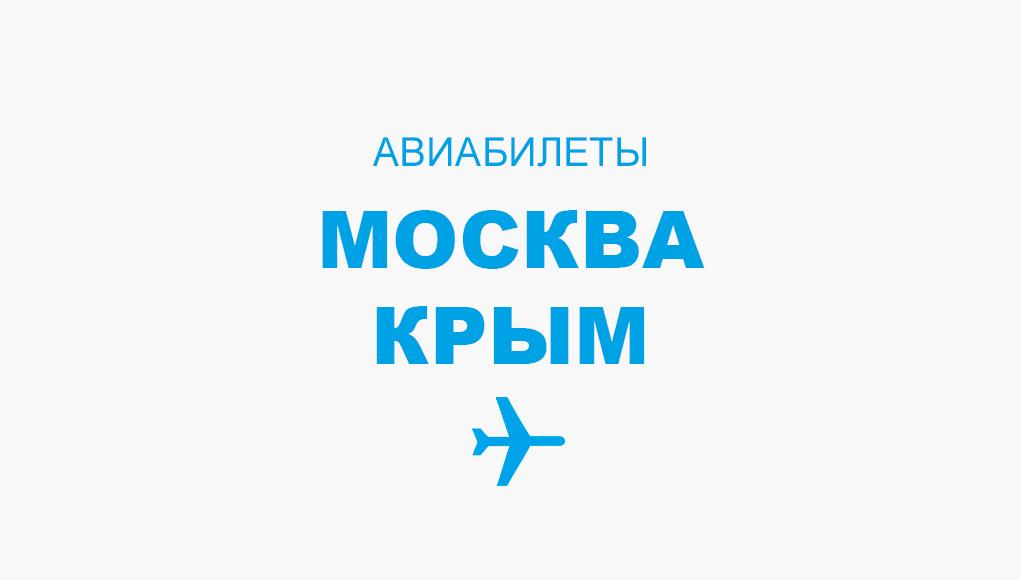 Авиабилеты Москва - Крым прямой рейс, расписание и цена