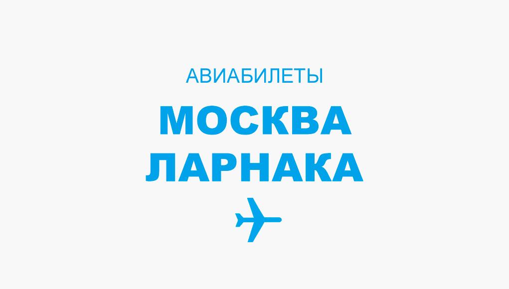 Авиабилеты Москва - Ларнака прямой рейс, расписание и цена