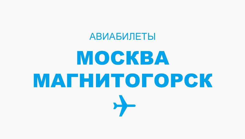 Авиабилеты Москва - Магнитогорск прямой рейс, расписание, цена