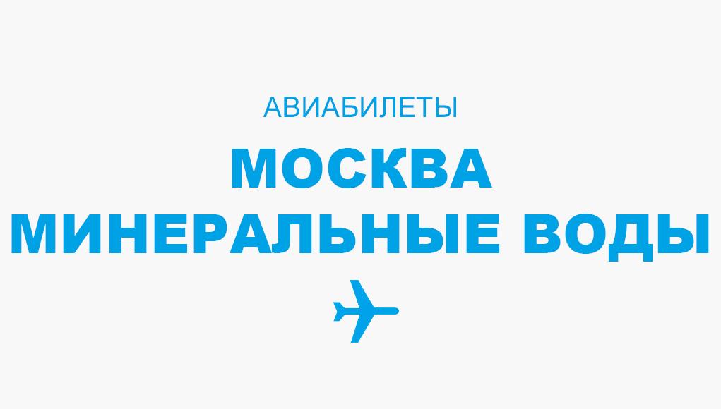 Авиабилеты Москва - Минеральные Воды прямой рейс, расписание, цена