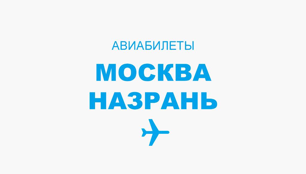 Авиабилеты Москва - Назрань прямой рейс, расписание и цена