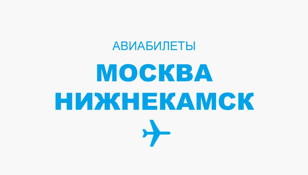 Авиабилеты Москва - Нижнекамск прямой рейс, расписание и цена