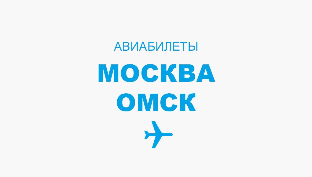Авиабилеты Москва - Омск прямой рейс, расписание и цена