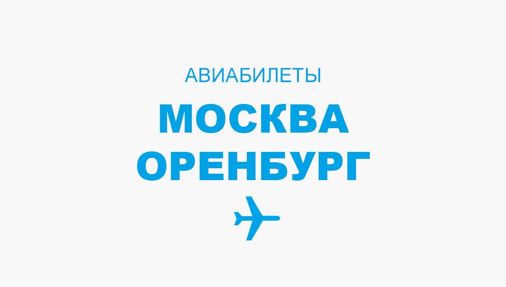 Авиабилеты Москва - Оренбург прямой рейс, расписание и цена