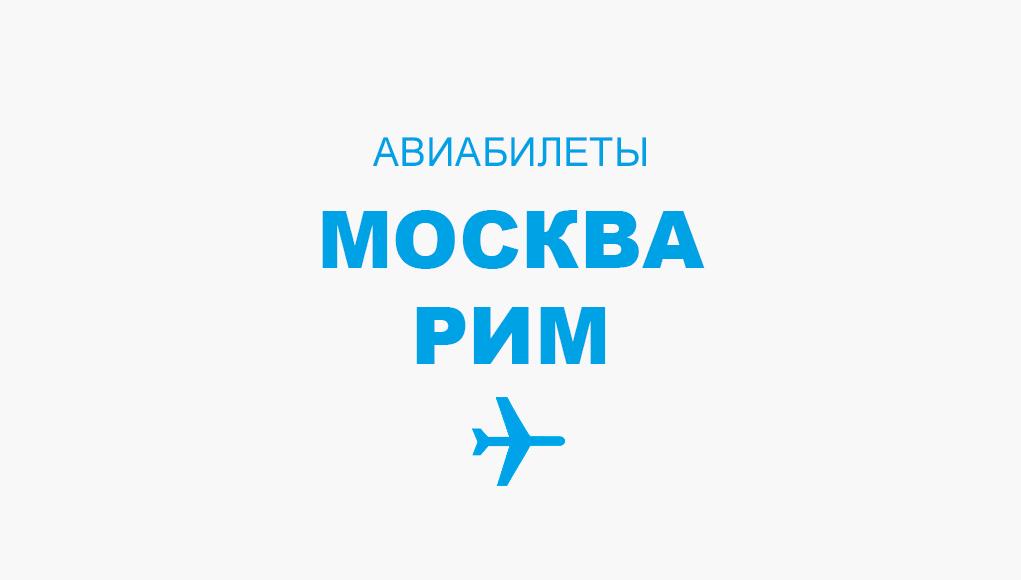 Авиабилеты Москва - Рим прямой рейс, расписание и цена