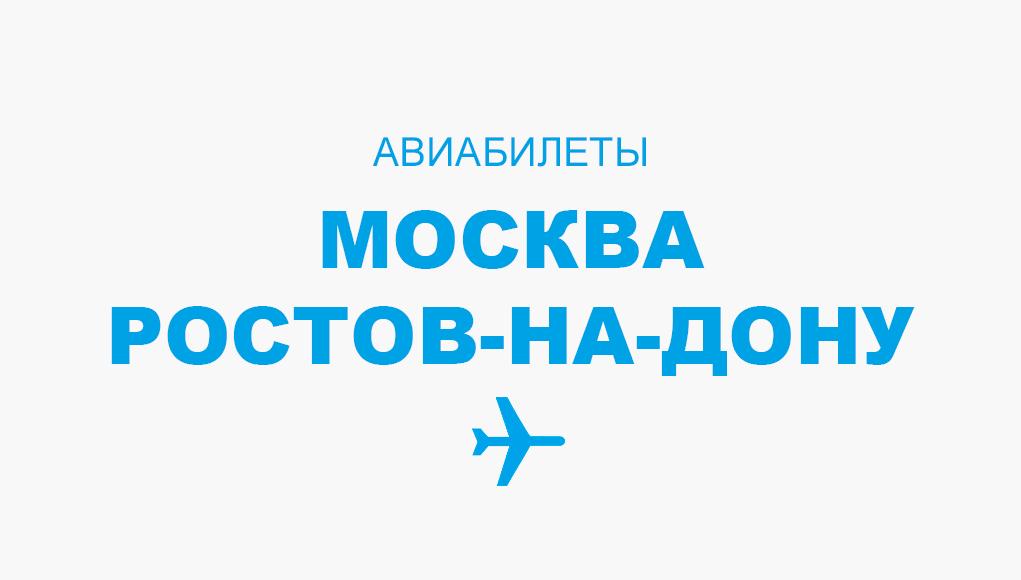 Авиабилеты Москва - Ростов-на-Дону прямой рейс, расписание и цена