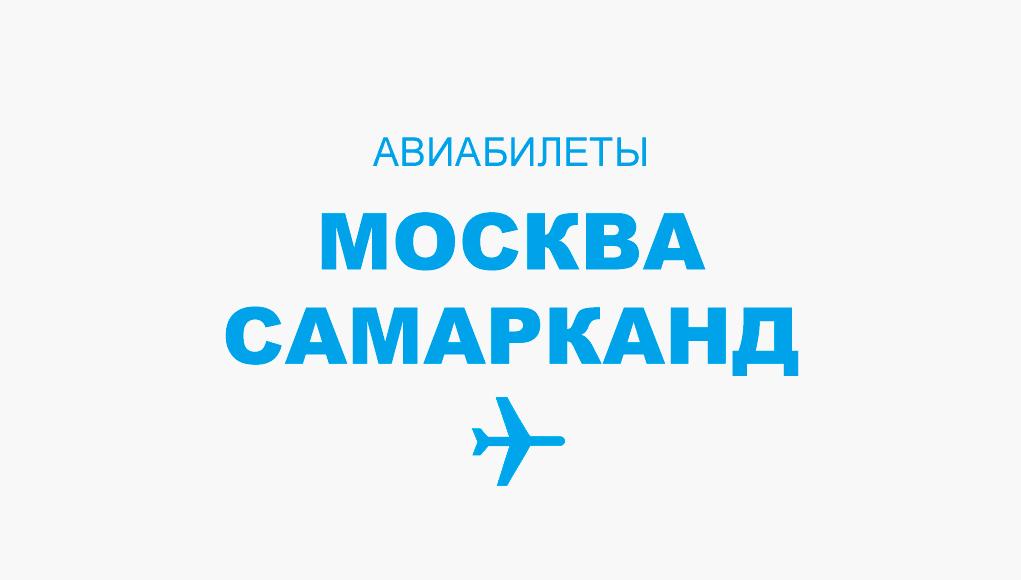 Авиабилеты Москва - Самарканд прямой рейс, расписание, цена