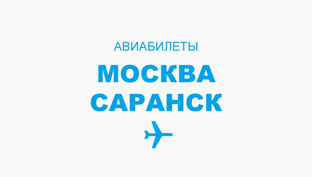 Авиабилеты Москва - Саранск прямой рейс, расписание и цена