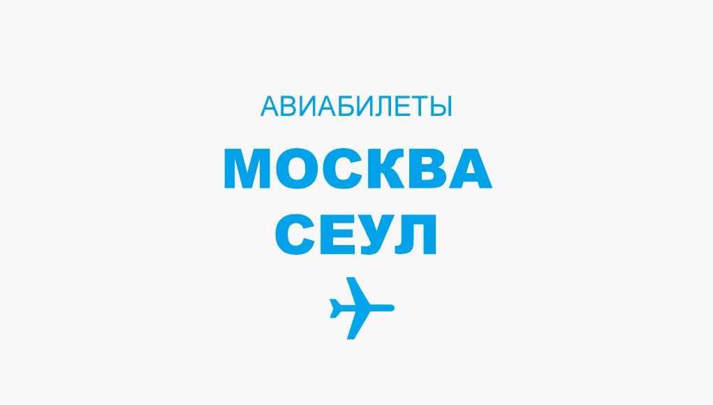 Авиабилеты Москва - Сеул прямой рейс, расписание и цена