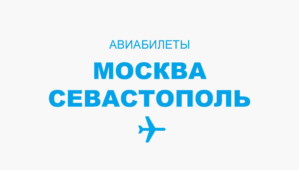 Авиабилеты Москва - Севастополь прямой рейс, расписание, цена