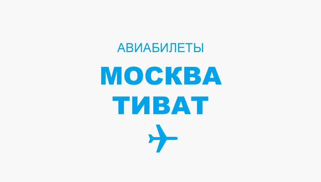 Авиабилеты Москва - Тиват прямой рейс, расписание и цена