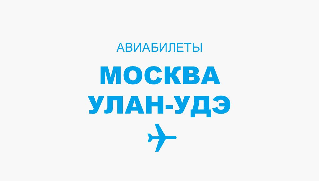 Авиабилеты Москва - Улан-Удэ прямой рейс, расписание и цена