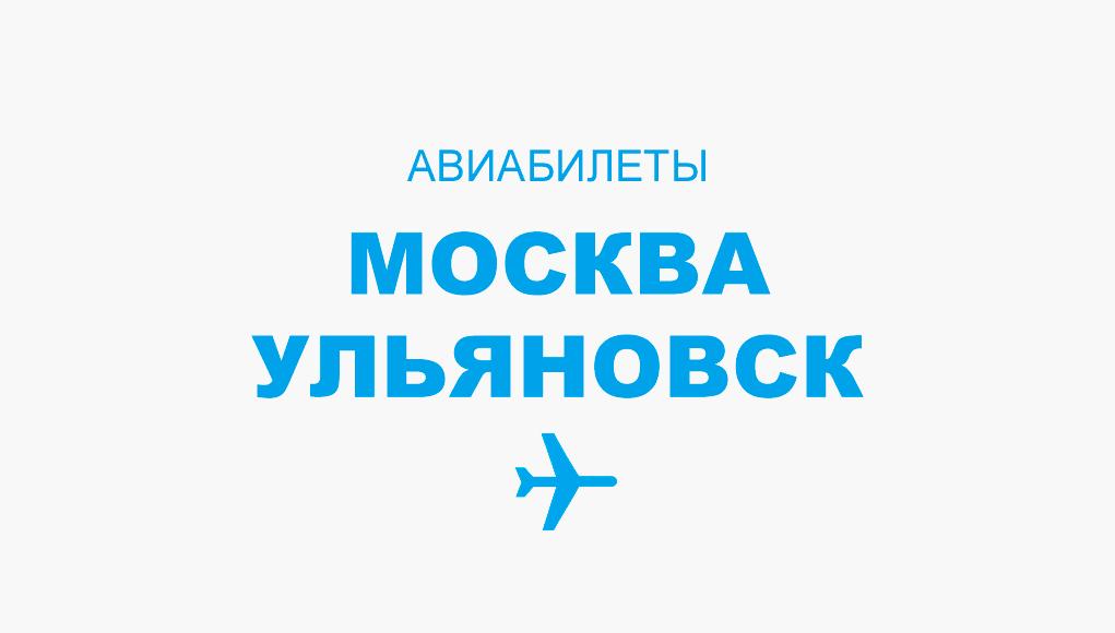 Авиабилеты Москва - Ульяновск прямой рейс, расписание и цена