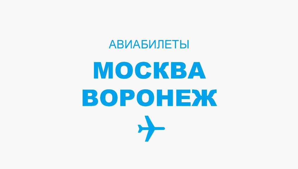 Авиабилеты Москва - Воронеж прямой рейс, расписание и цена