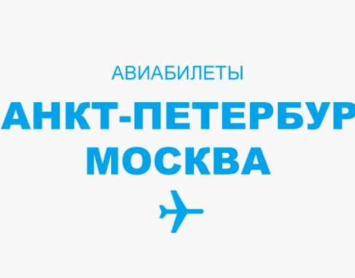 Авиабилеты Санкт-Петербург - Москва прямой рейс, расписание, цена