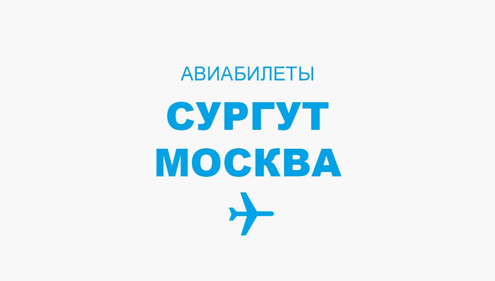 Авиабилеты Сургут - Москва прямой рейс, расписание и цена