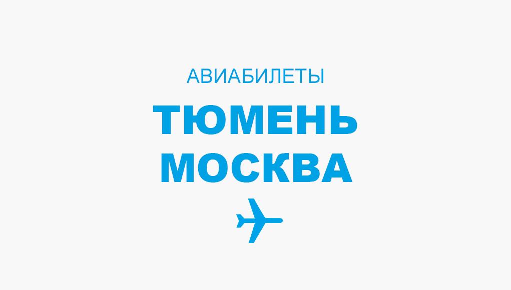 Авиабилеты Тюмень - Москва прямой рейс, расписание и цена