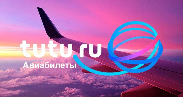 Туту.ру - дешевые авиабилеты онлайн. Поиск билетов на самолет