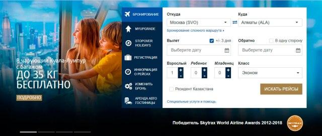 Авиакомпания Air Astana официальный сайт, контакты, онлайн регистрация