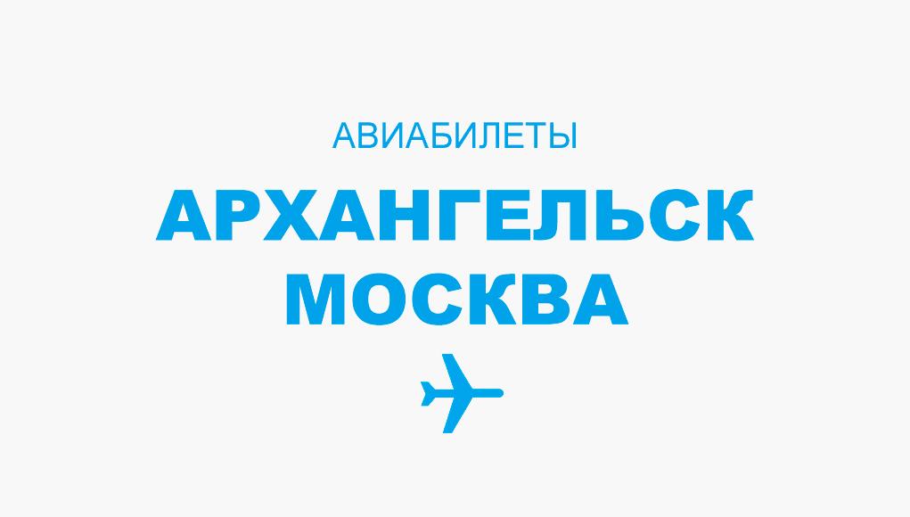 Авиабилеты Архангельск - Москва прямой рейс, расписание, цена