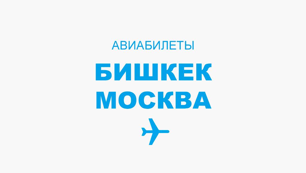 Авиабилеты Бишкек - Москва прямой рейс, расписание и цена