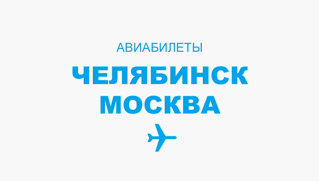 Авиабилеты челябинск билеты до варны на самолет из москвы в