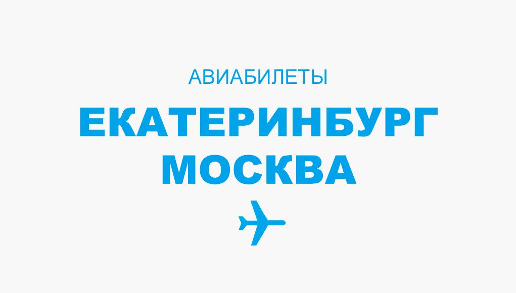 Авиабилеты Екатеринбург - Москва прямой рейс, расписание, цена