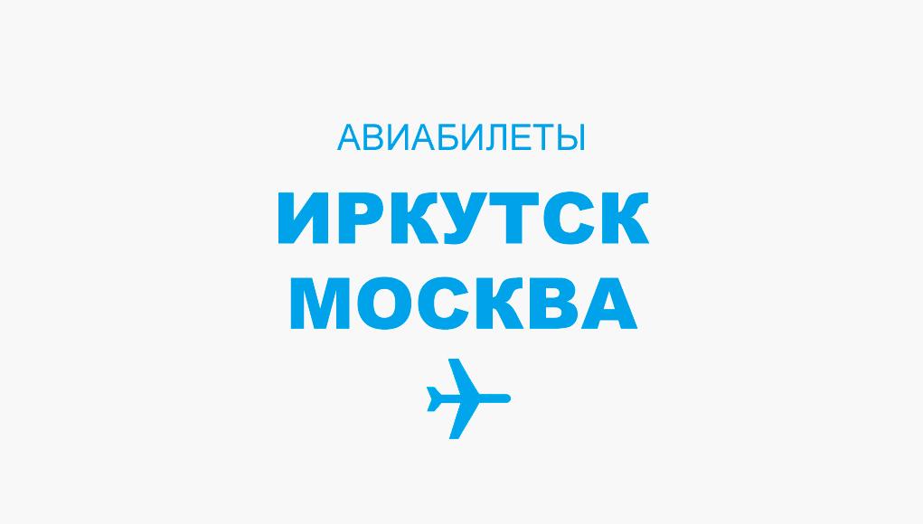 Авиабилеты Иркутск - Москва прямой рейс, расписание и цена