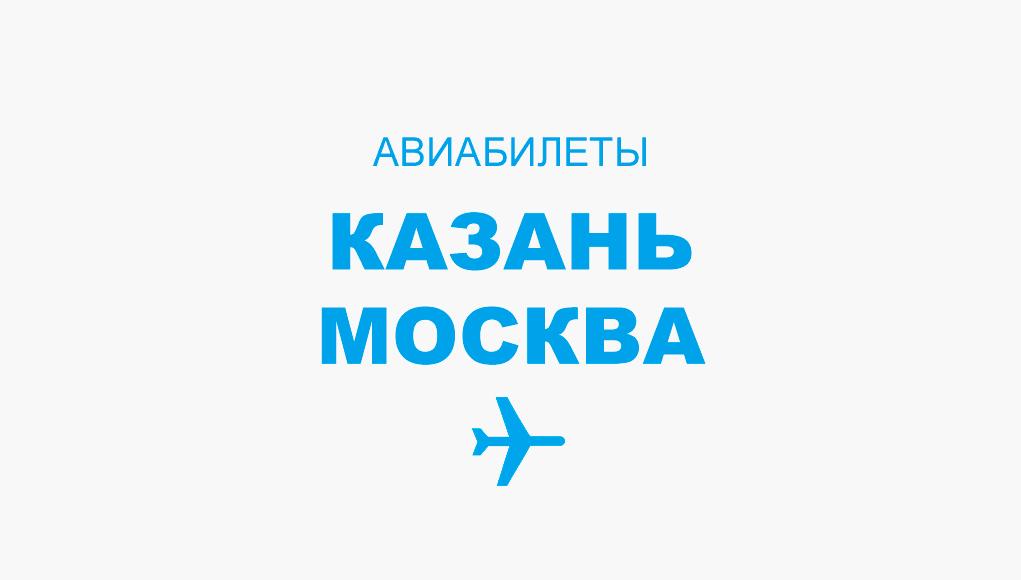 Авиабилеты Казань - Москва прямой рейс, расписание и цена