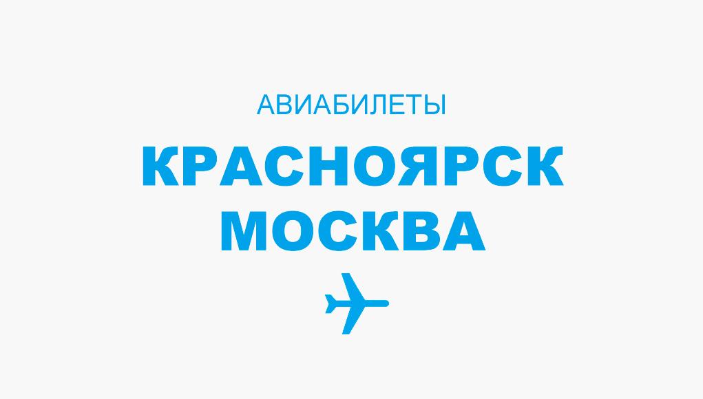 Авиабилеты Красноярск - Москва прямой рейс, расписание, цена