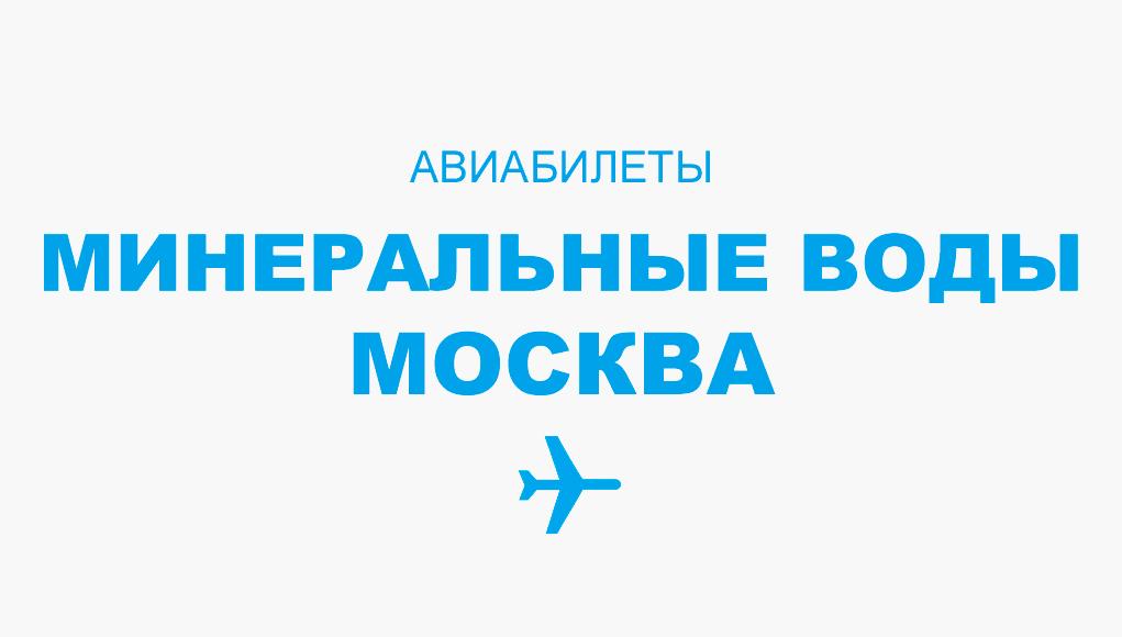 Авиабилеты Мин Воды - Москва прямой рейс, расписание и цена