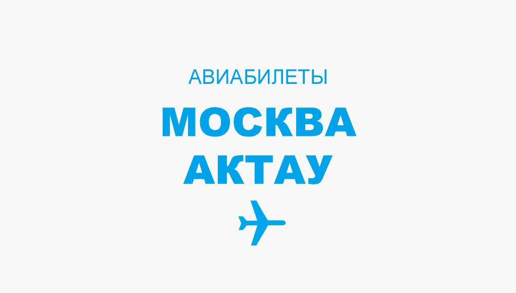 Авиабилеты Москва - Актау прямой рейс, расписание и цена