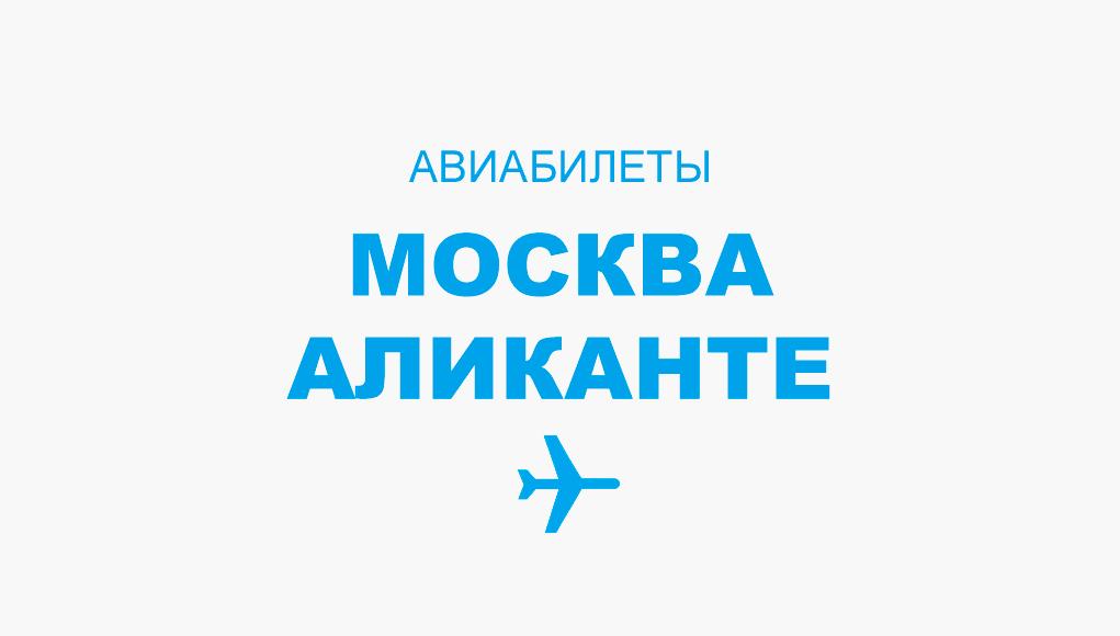 Авиабилеты Москва - Аликанте прямой рейс, расписание и цена
