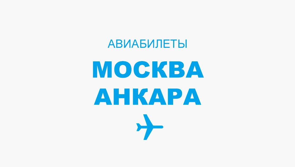 Авиабилеты Москва - Анкара прямой рейс, расписание и цена