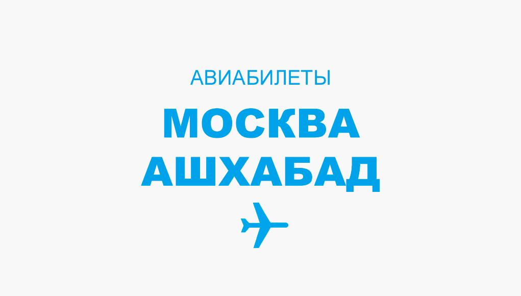 Авиабилеты Москва - Ашхабад прямой рейс, расписание и цена
