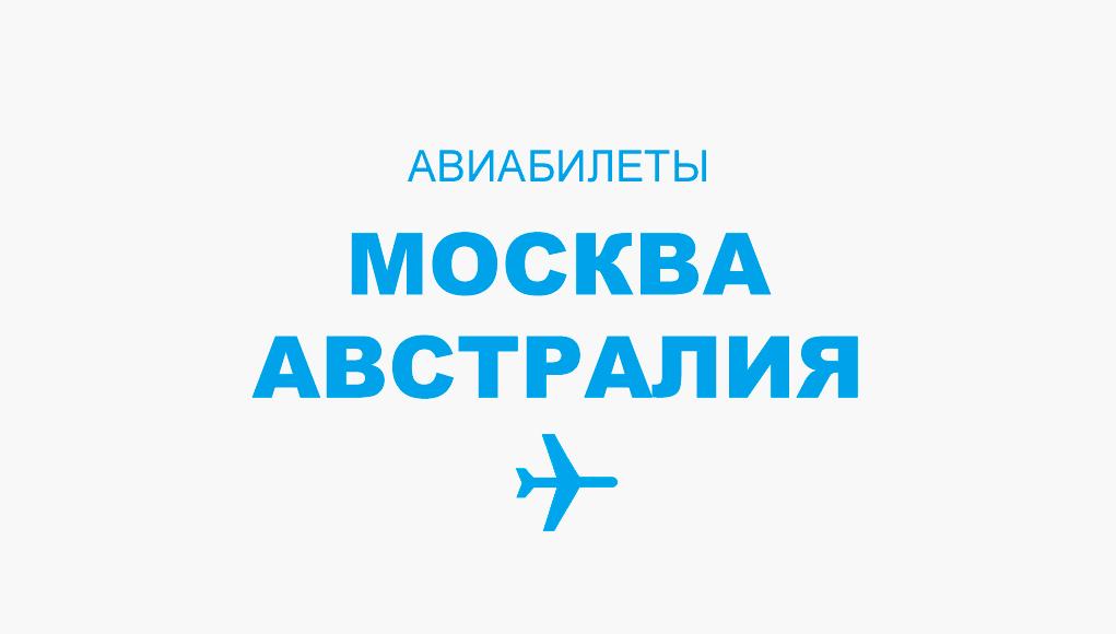 Авиабилеты Москва - Австралия прямой рейс, расписание и цена