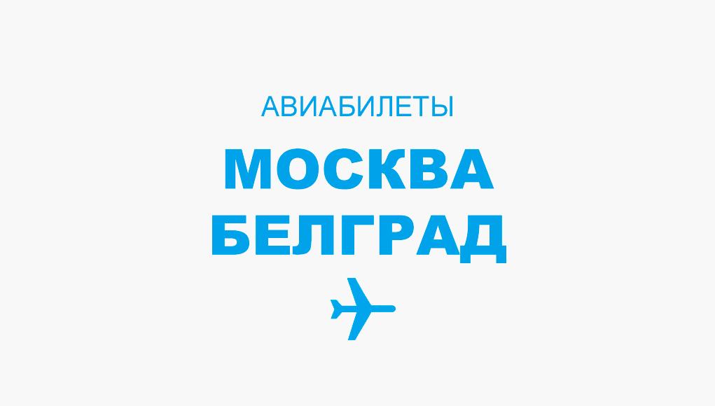 Авиабилеты Москва - Белград прямой рейс, расписание и цена