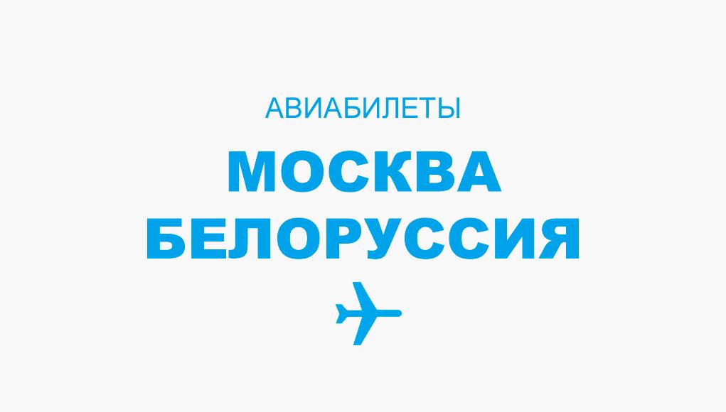 Авиабилеты Москва - Белоруссия прямой рейс, расписание, цена