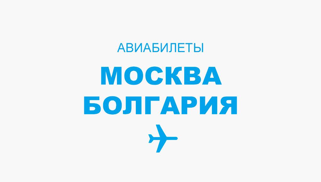 Авиабилеты Москва - Болгария прямой рейс, расписание и цена