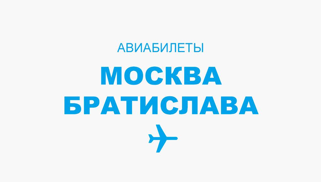Авиабилеты Москва - Братислава прямой рейс, расписание, цена