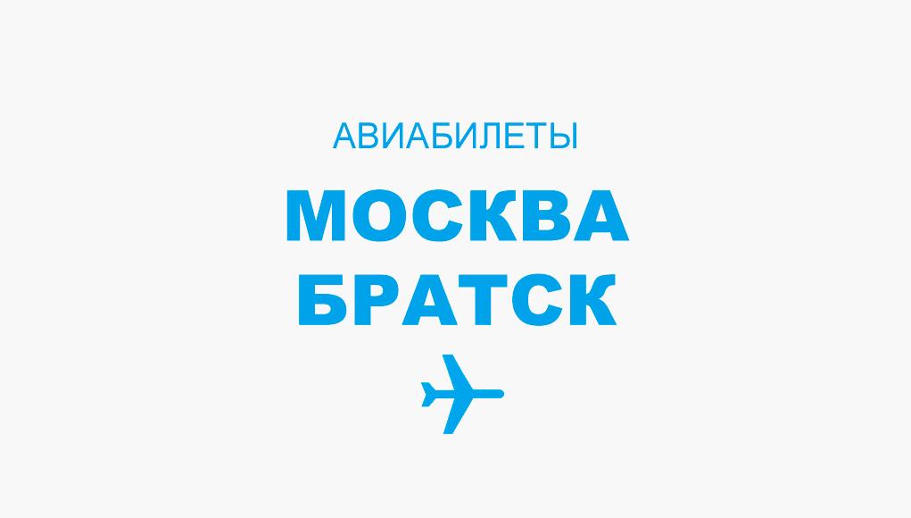 Авиабилеты Москва - Братск прямой рейс, расписание и цена