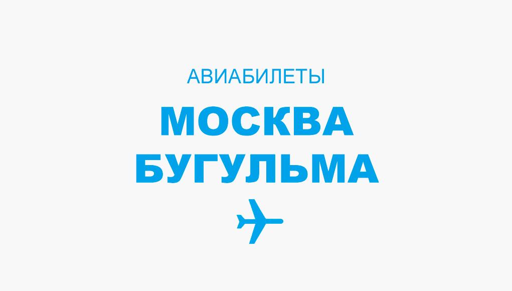 Авиабилеты Москва - Бугульма прямой рейс, расписание и цена