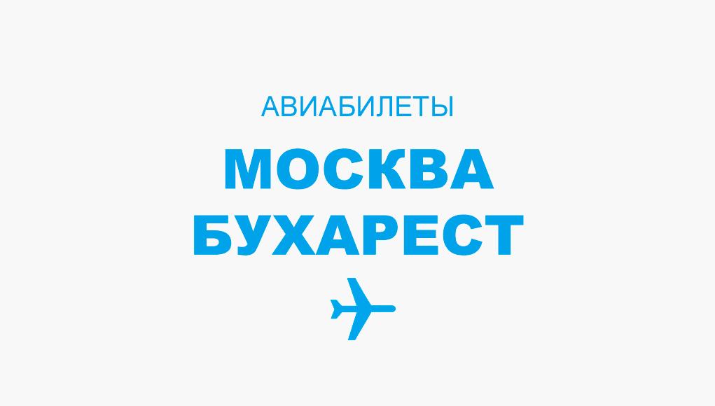 Авиабилеты Москва - Бухарест прямой рейс, расписание и цена