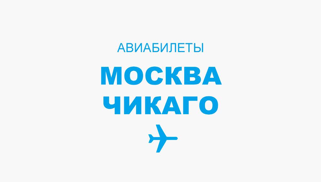 Авиабилеты Москва - Чикаго прямой рейс, расписание и цена