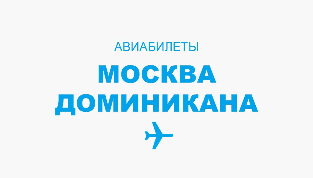 Авиабилеты Москва - Доминикана прямой рейс, расписание, цена