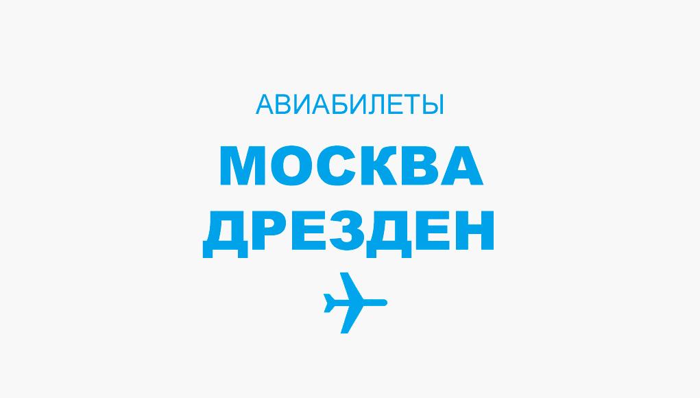 Авиабилеты Москва - Дрезден прямой рейс, расписание и цена