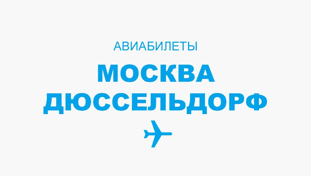 Авиабилеты Москва - Дюссельдорф прямой рейс, расписание, цена