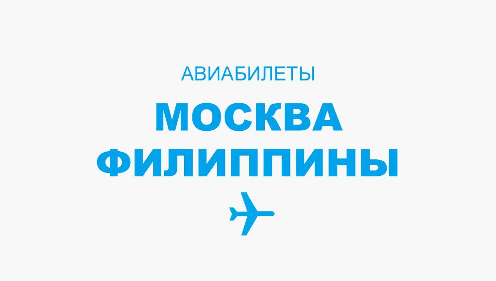 Авиабилеты Москва - Филиппины прямой рейс, расписание, цена