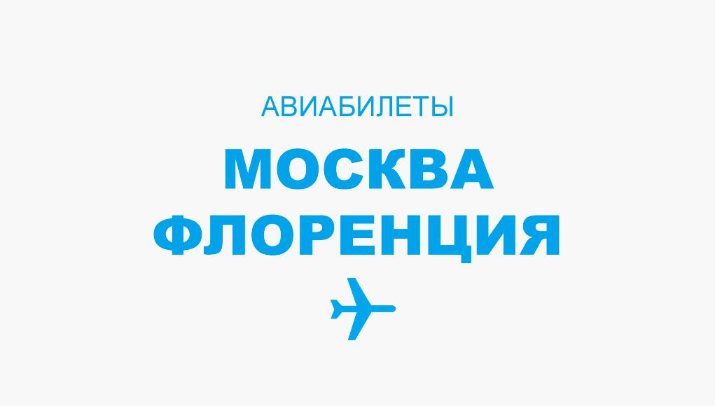 Авиабилеты Москва - Флоренция прямой рейс, расписание, цена