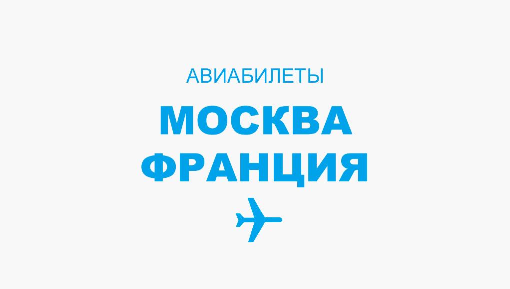 Авиабилеты Москва - Франция прямой рейс, расписание и цена
